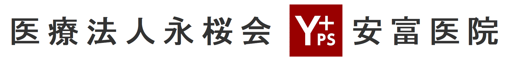 医療法人永桜会 安富医院|常滑市 大野町 内科 腎臓内科 糖尿病内科 リウマチ科